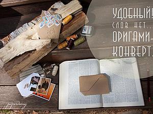 Делаем оригами-конверт из листа бумаги. Ярмарка Мастеров - ручная работа, handmade.