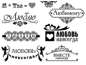 65 романтических надписей-шаблонов на русском языке. Ярмарка Мастеров - ручная работа, handmade.