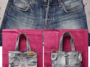 Превращаем джинсы в элегантную сумку. Ярмарка Мастеров - ручная работа, handmade.