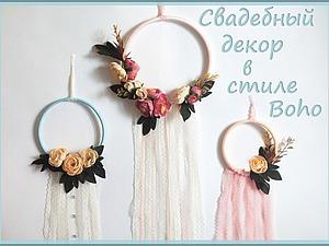 Мастер-класс: свадебный декор в бохо-стиле. Ярмарка Мастеров - ручная работа, handmade.