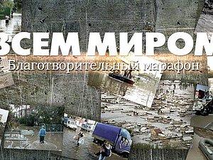 В помощь пострадавшим от наводнения на Дальнем Востоке. | Ярмарка Мастеров - ручная работа, handmade