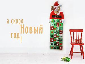 С адвент-календарем встречаем Новый год | Ярмарка Мастеров - ручная работа, handmade