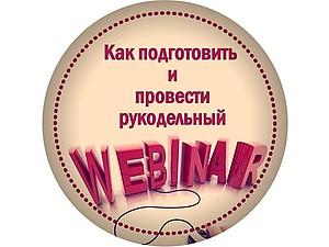 Как провести рукодельный вебинар и создать авторский видео-МК в формате скринкаста: простые доступные решения ВСЕХ технических вопросов. | Ярмарка Мастеров - ручная работа, handmade