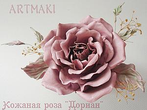 Новый курс кожаных цветов в августе   Ярмарка Мастеров - ручная работа, handmade