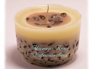 Добавим романтики в наши будни: делаем кофейную свечу. Ярмарка Мастеров - ручная работа, handmade.