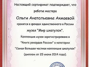 Сертификат | Ярмарка Мастеров - ручная работа, handmade
