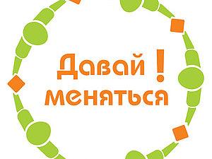 Меняемсяяяя!!! | Ярмарка Мастеров - ручная работа, handmade