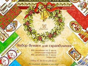 Розыгрыш Набора Новогодней Бумаги | Ярмарка Мастеров - ручная работа, handmade