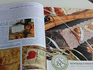 Первая публикация в журнале!! | Ярмарка Мастеров - ручная работа, handmade