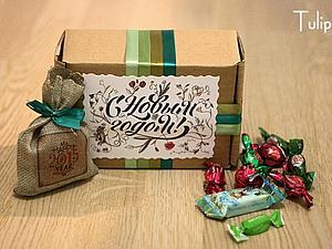 Две идеи: как красиво упаковать вкусные подарки. Ярмарка Мастеров - ручная работа, handmade.