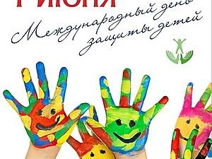 Cкидки в честь Дня Защиты детей на все готовые работы!! | Ярмарка Мастеров - ручная работа, handmade