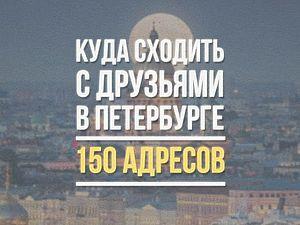 Куда сходить с друзьями в Санкт-Петербурге   Ярмарка Мастеров - ручная работа, handmade