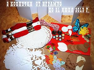 Две конфетки от ИГРАМУЗ до 21 июня 2013 г.!!! | Ярмарка Мастеров - ручная работа, handmade