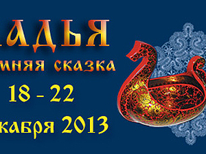 «Ладья. Зимняя сказка-2013» | Ярмарка Мастеров - ручная работа, handmade
