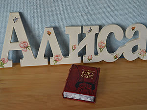 Еще раз про Алису :) | Ярмарка Мастеров - ручная работа, handmade