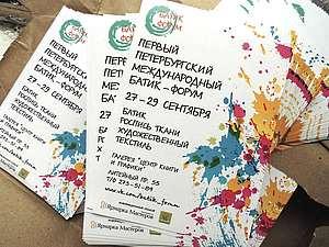 Вместо отчета.  Первый батик-форум в Петербурге - взгляд изнутри | Ярмарка Мастеров - ручная работа, handmade