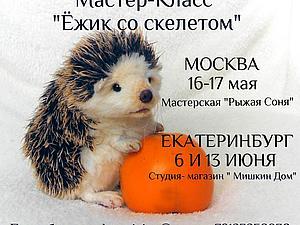 Москва! Екатеринбург! Мастер-класс