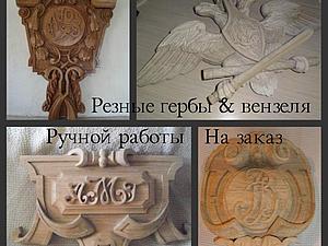 Гербы,вензеля и орлы | Ярмарка Мастеров - ручная работа, handmade