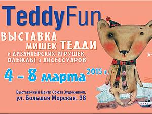 V Международной выставке коллекционных медведей TeddyFun   Ярмарка Мастеров - ручная работа, handmade