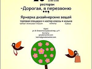 25 мая - Ярмарка Дизайнерских Вещей. Ждем Вас! | Ярмарка Мастеров - ручная работа, handmade