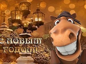 Поздравляю с Новым Годом!!! | Ярмарка Мастеров - ручная работа, handmade