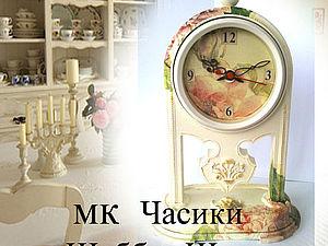 Как превратить советские часики в часики Шебби.handmade