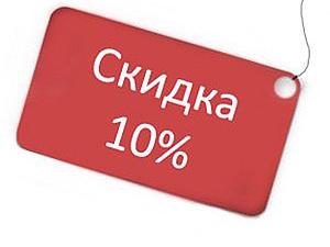 Скидки постоянным клиентам 10 % !!! | Ярмарка Мастеров - ручная работа, handmade