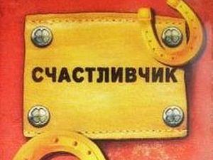 Дни Счастливчиков!!! Подпишитесь И Получите Скидку! | Ярмарка Мастеров - ручная работа, handmade
