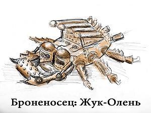 Лепим  Жука-оленя в стиле Steampunk. Часть первая. Ярмарка Мастеров - ручная работа, handmade.