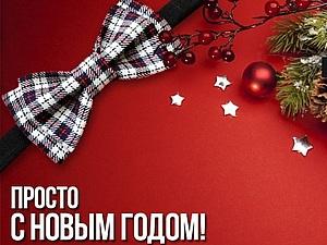 50% Sale!!! Happy New Year!!! | Ярмарка Мастеров - ручная работа, handmade