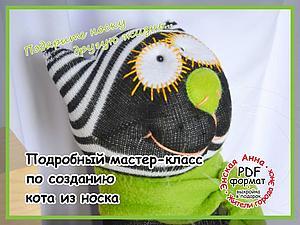 МК по созданию кота из носка | Ярмарка Мастеров - ручная работа, handmade