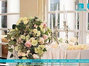 Свадебная флористика и декор от профессионалов | Ярмарка Мастеров - ручная работа, handmade