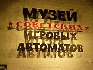 Поход в музей Советских игровых автоматов. | Ярмарка Мастеров - ручная работа, handmade