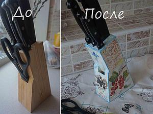 Преображение старой подставки для ножей. Ярмарка Мастеров - ручная работа, handmade.