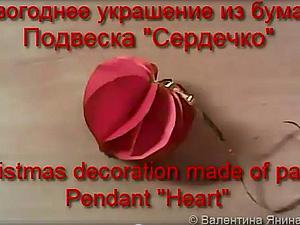 Изготавливаем подвески «сердечко» из бумаги. Ярмарка Мастеров - ручная работа, handmade.