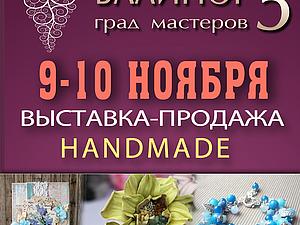 ВАЛИНОР-5 Выставка-продажа handmade | Ярмарка Мастеров - ручная работа, handmade