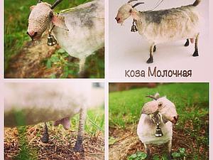 Делаем козу молочную — Символ 2015 года!   Ярмарка Мастеров - ручная работа, handmade