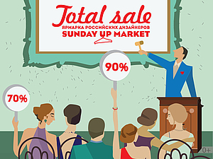 Sunday Up Market Total Sale | Ярмарка Мастеров - ручная работа, handmade