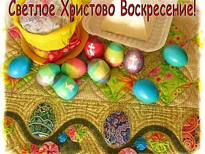 Со Святым Христовым Воскресением!   Ярмарка Мастеров - ручная работа, handmade