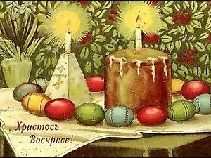 Поздравляем Всех Со Светлым Христовым Воскресением!!! | Ярмарка Мастеров - ручная работа, handmade