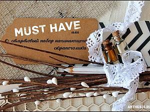 Must Have или стартовый набор начинающего скрапоголика.. Ярмарка Мастеров - ручная работа, handmade.
