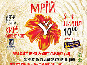 Ukrainian-style of Inna Verro на фестивале