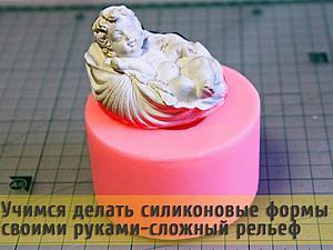 Как сделать без изъянов силиконовую форму для мыла, свечей и статуэток со сложным рельефом. Ярмарка Мастеров - ручная работа, handmade.