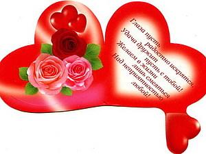 Скидка на подарки в день всех Влюблённых! | Ярмарка Мастеров - ручная работа, handmade