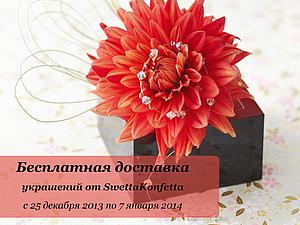 Бесплатная доставка украшений. Продлена до 14 января! | Ярмарка Мастеров - ручная работа, handmade