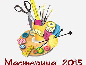Конкурс-выставка