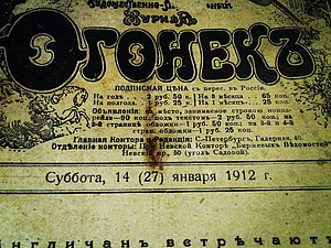 Старые газеты | Ярмарка Мастеров - ручная работа, handmade