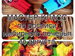 Роспись имбирного печенья к 1 сентября | Ярмарка Мастеров - ручная работа, handmade