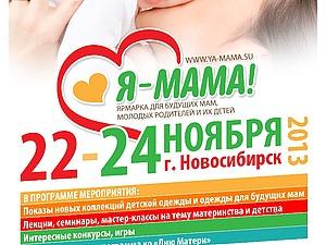 Ярмарка для детей и их родителей