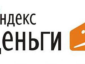 Яндекс деньги - принимаются! | Ярмарка Мастеров - ручная работа, handmade